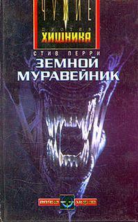 Перри Стив - Земной муравейник