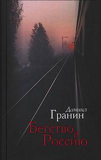 Гранин Даниил - Бегство в Россию