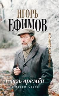 Ефимов Игорь - В Новом Свете