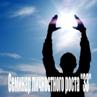 Капранов Алексей - Семинар личностного роста «33»