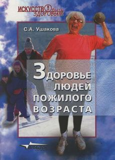 Ушакова Светлана - Здоровье людей пожилого возраста