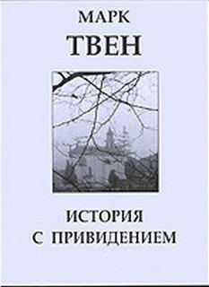 Твен Марк - История с привидением