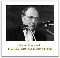 Бродский Иосиф - Нобелевская лекция