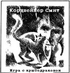 Смит Кордвейнер - Игра с крысодраконом