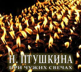 Птушкина Надежда - При чужих свечах