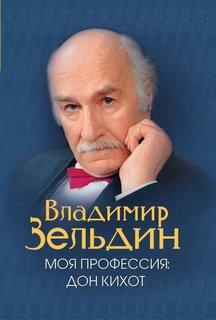 Зельдин Владимир - Моя профессия: Дон Кихот