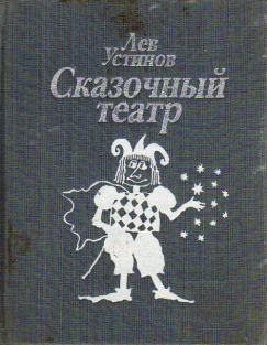 Устинов Лев - Сказки