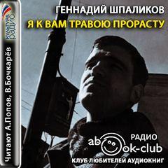 Шпаликов Геннадий - Однажды в истории: Я к вам травою прорасту