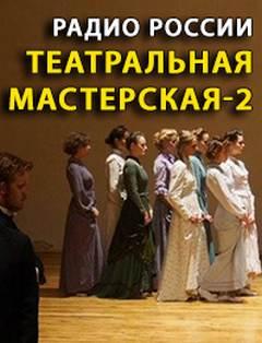 Театральная мастерская-2 - Сборник радиоспектаклей