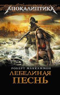 Маккаммон Роберт - Последняя война. Страна мёртвых