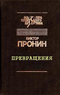 Пронин Виктор - Превращения