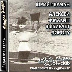 Герман Юрий - Алексей Жмакин выбирает дорогу