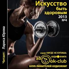 Искусство быть здоровым 2013-04