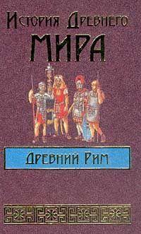История Древнего мира: Древний Рим
