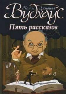 Вудхауз Пелем - Пять рассказов