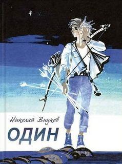 Внуков Николай - Один