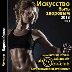 Искусство быть здоровым, 2013-03