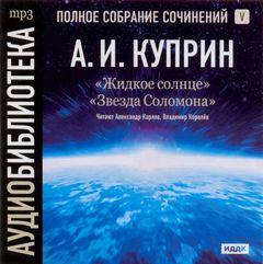 Куприн Александр - Звезда Соломона