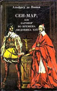 Виньи Альфред де - Сен-Мар, или Заговор во времена Людовика XIII