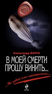 Варго Александр - В моей смерти прошу винить...(сборник рассказов)
