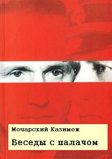 Мочарский Казимеж - Беседы с палачом