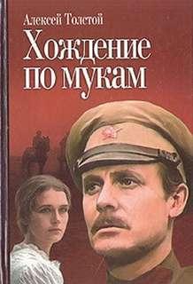 Толстой Алексей Николаевич - Хождение по мукам