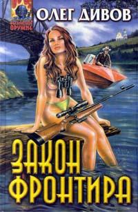 Дивов Олег - Закон фронтира (Молодые и сильные выживут)