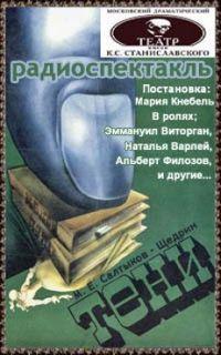 Салтыков-Щедрин Михаил - Тени