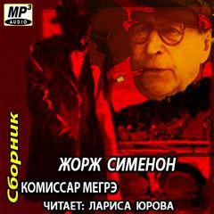 Сименон Жорж - Комиссар Мегрэ