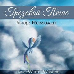Romuald - Грозовой пегас