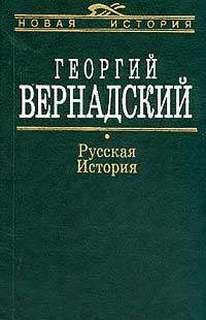 Скачать Вернадский Георгий - Русская история