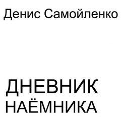 Самойленко Денис - Дневник наёмника
