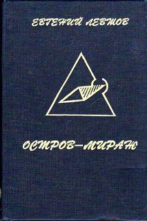 Левшов Евгений - Остров-мираж (2 книги из 2)