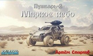 Старков Артём - Пушкарь 2