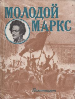 Лапин Николай - Молодой Маркс