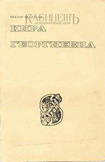 Некрасов Виктор - Кира Георгиевна
