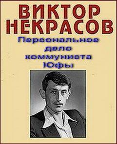 Некрасов Виктор - Персональное дело коммуниста Юфы