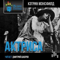 Мэнсфилд Кэтрин - Актриса