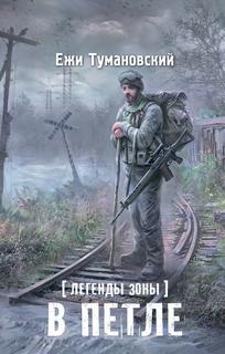 Тумановский Ежи - В петле (S.T.A.L.K.E.R.)
