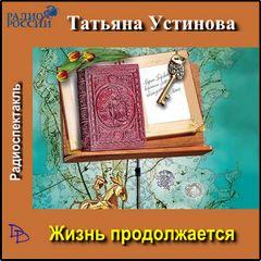 Устинова Татьяна - Жизнь продолжается (р/п-ка по роману