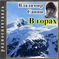 Санин Владимир - В горах