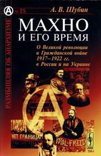 Шубин Александр - О Великой Революции и Гражданской войне 1917-1922 гг.
