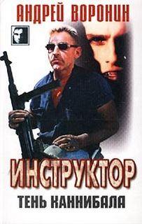 Воронин Андрей - Тень каннибала
