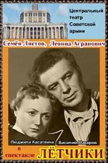 Листов Семен, Агранович Леонид - Лётчики