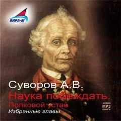 Суворов Александр - Полковой устав. Избранные главы