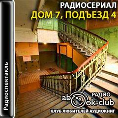 Радиосериал - Дом 7, подъезд 4