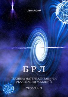 Лымар Юрий - Техника материализации и реализации желаний (Уровень 3)