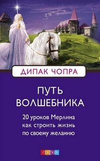 Чопра Дипак - Путь Волшебника