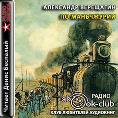 Верещагин Александр - По Маньчжурии