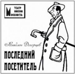 Дозорцев Владлен - Последний посетитель